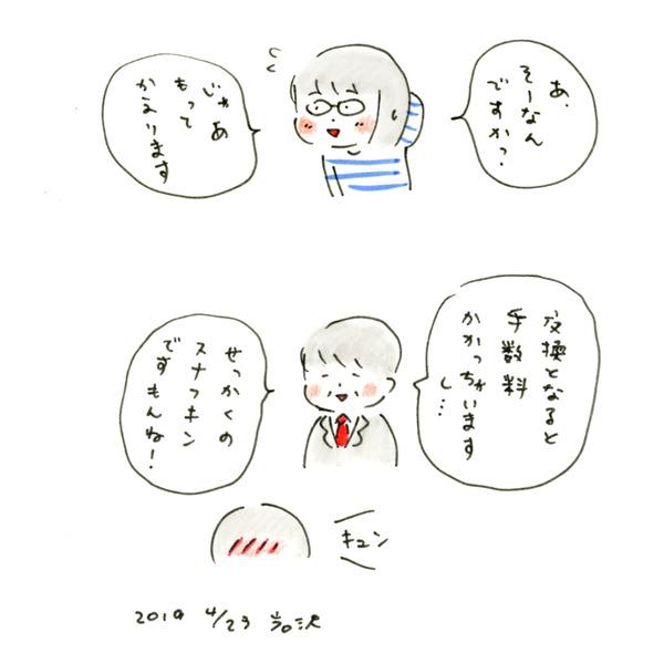 20190423_kitte_03