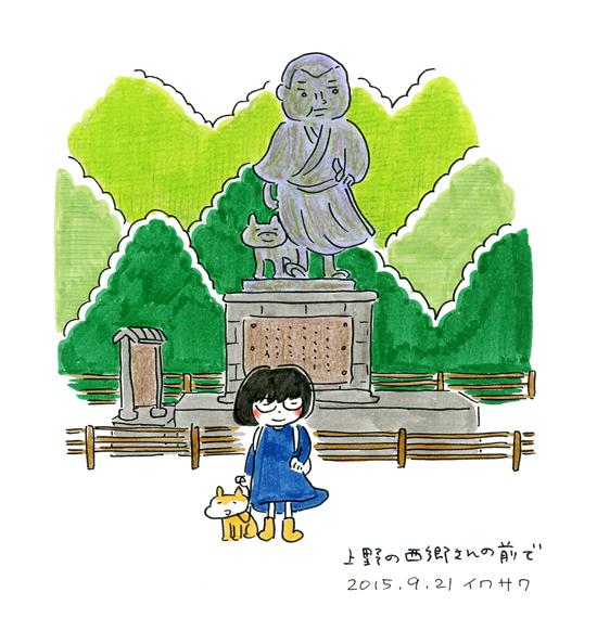 20150921_ueno