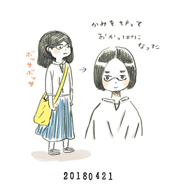 20180421_nikki_01