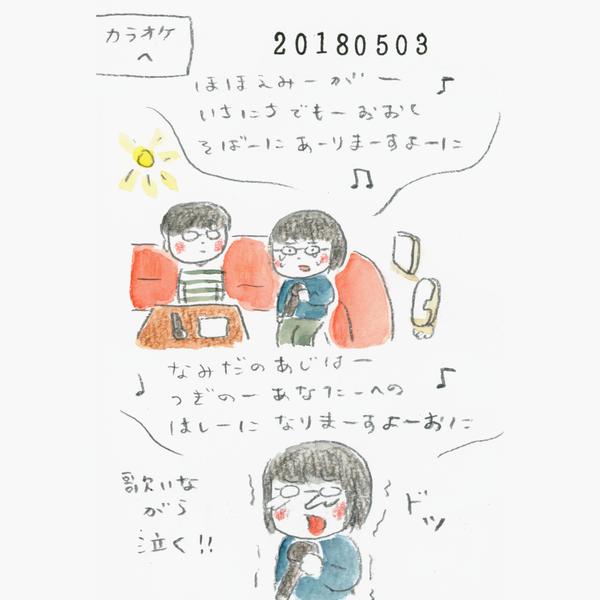 20180503_nikki_02