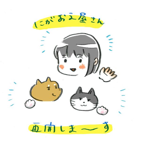 20190112_nigaoeyasan