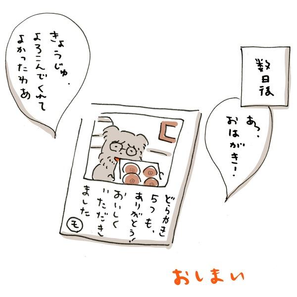 20200105_hachi_05