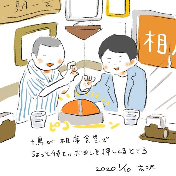 20100110_chidori
