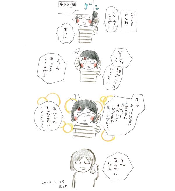 20170613_nikki