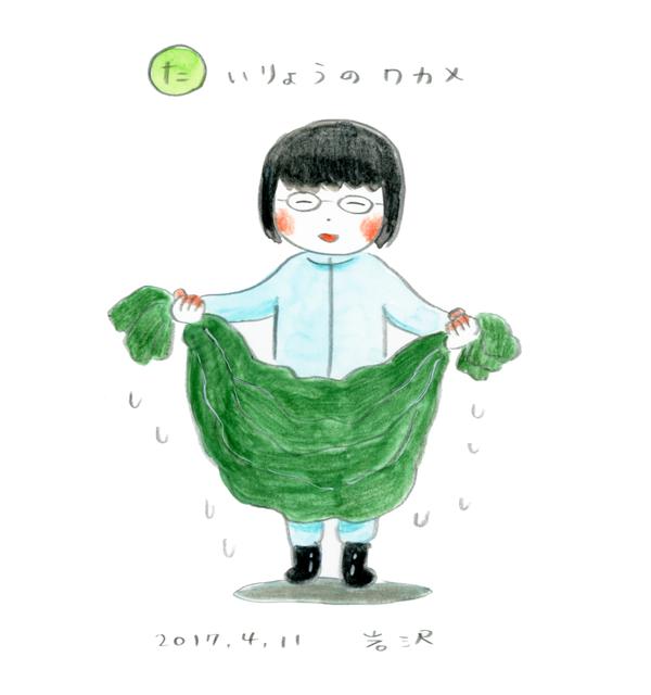 20170411_aiueo_2