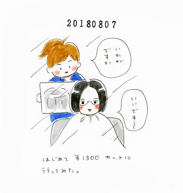 20180807_nikki