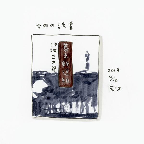 20190410_book