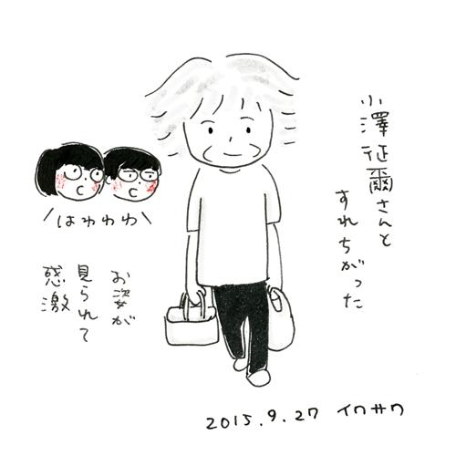 20150928_ozawasan