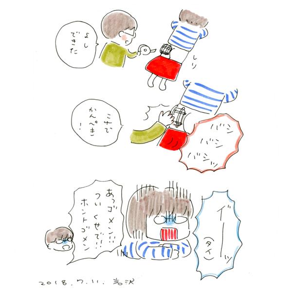 20180711_nikki_02
