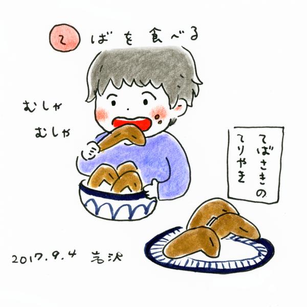 20170904_aiueo