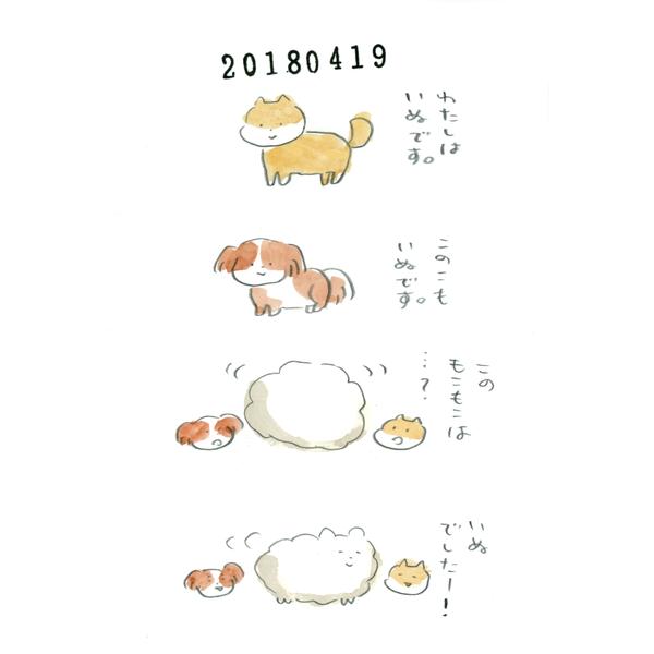 20180418_nikki