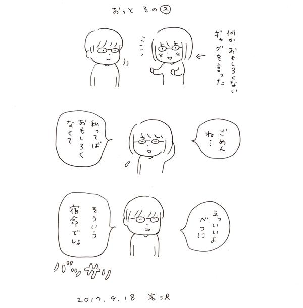 20170918_nikki_01