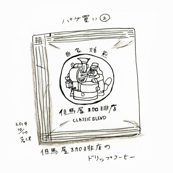 20191017_nikki_02