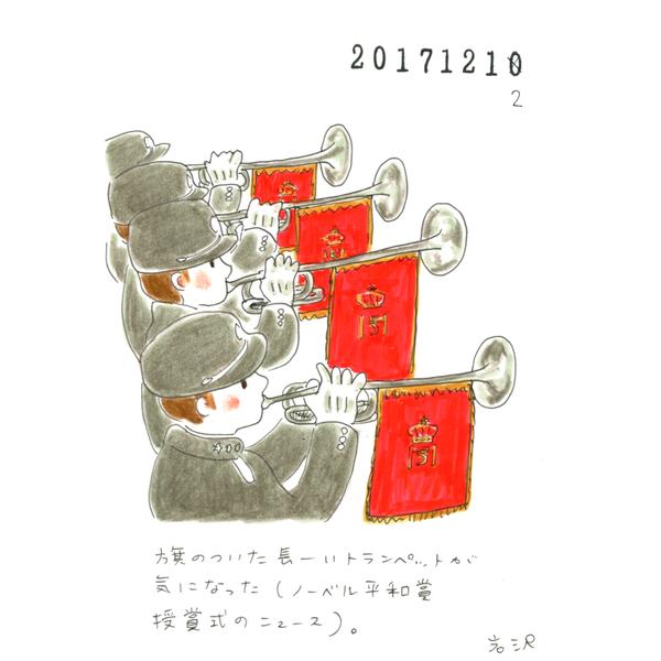 20171212_nikki