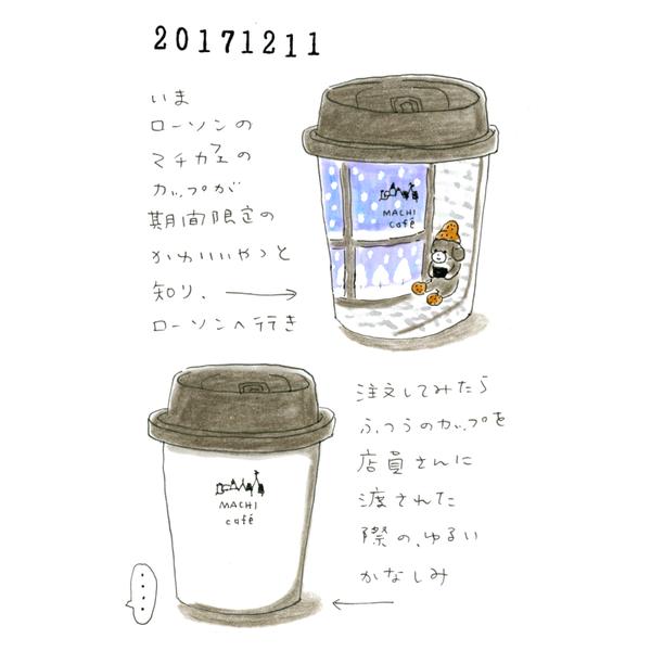 20171112_nikki