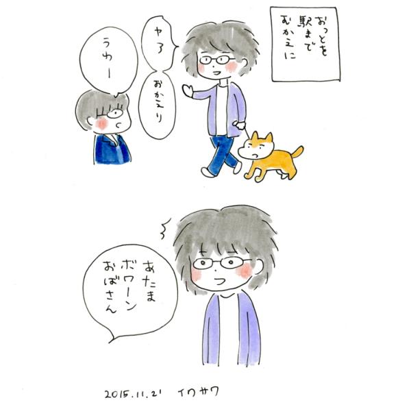 20151121_atama