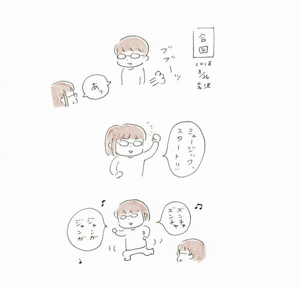 20180826_nikki_02