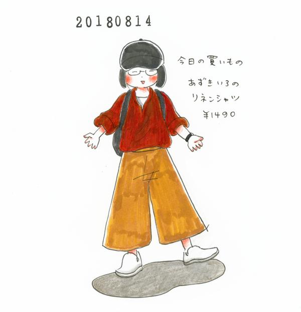 20180814_nikki