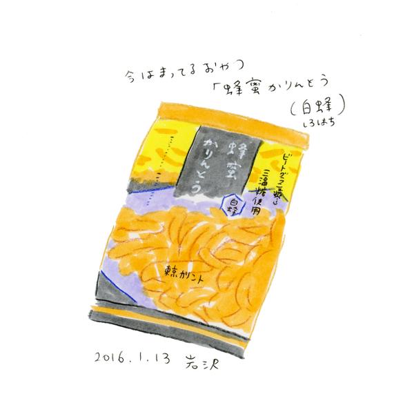 20160113_oyatsu