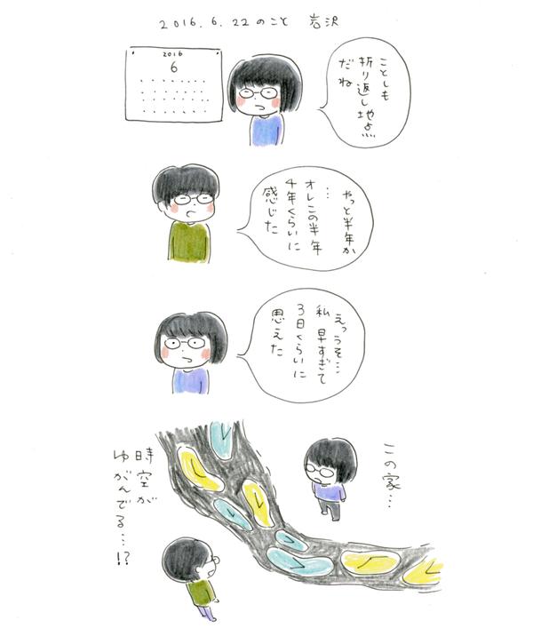 20160622_enikki