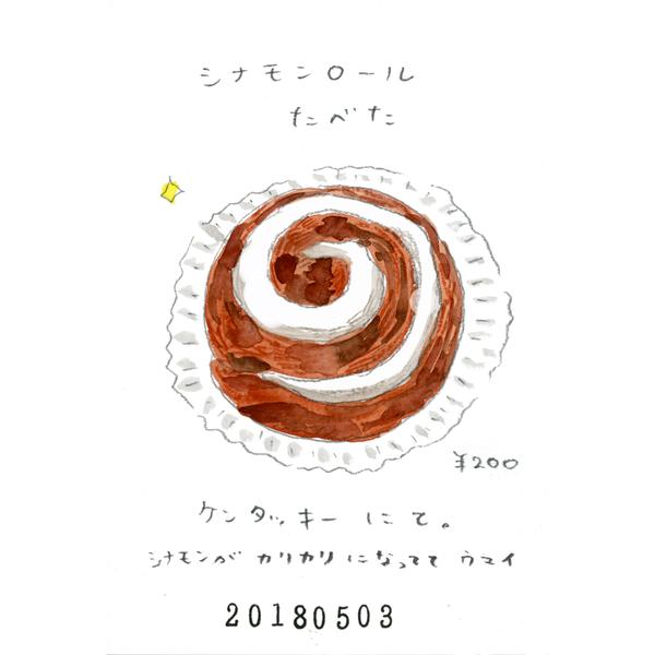 20180503_nikki_01