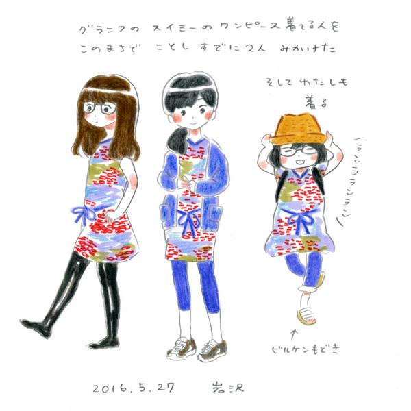 20160527_nikki