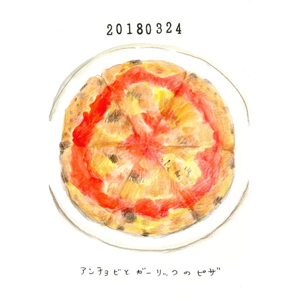 20180324_pizza