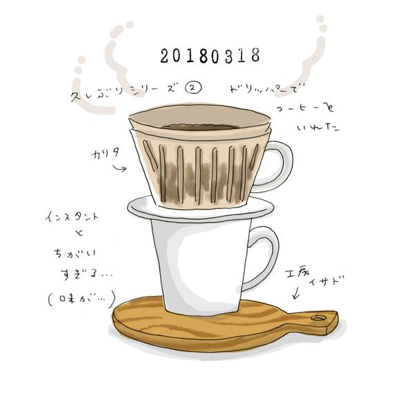 20180318_nikki_02