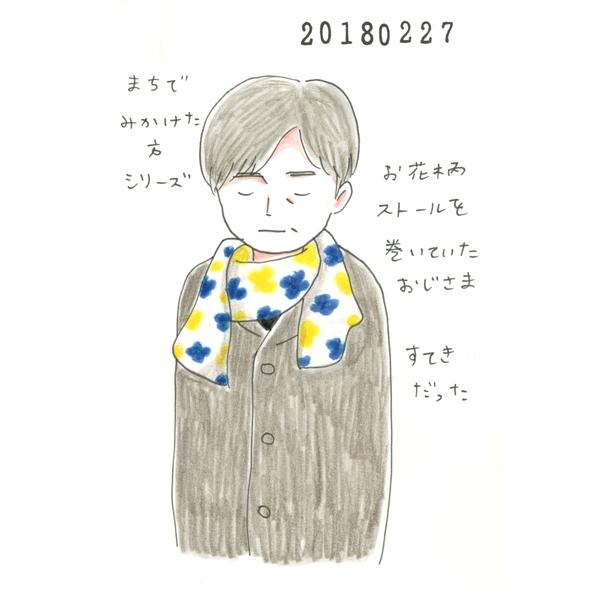 20180227_nikki