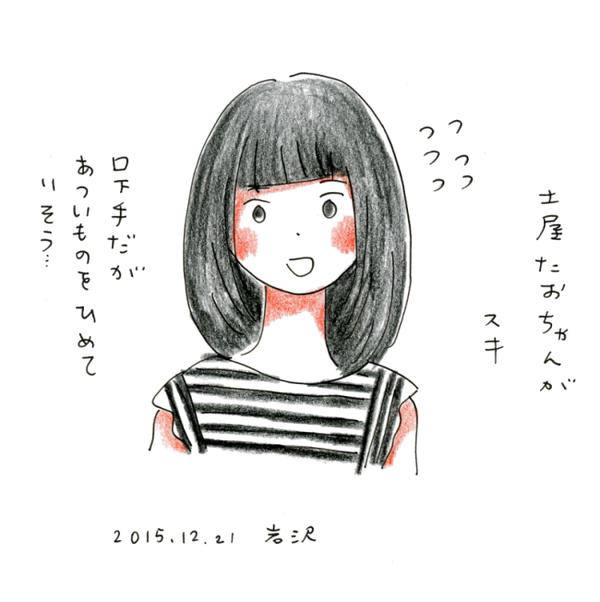20151221_tsuchiyasan