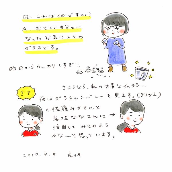 20170905_nikki_02