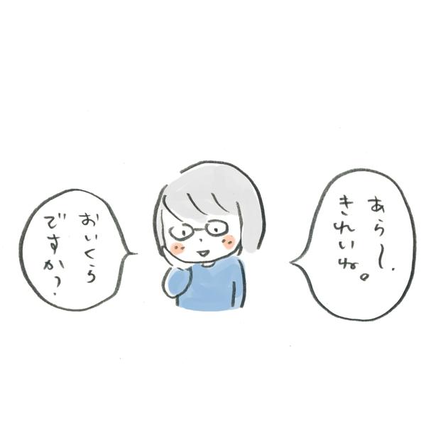 innu20180501_06
