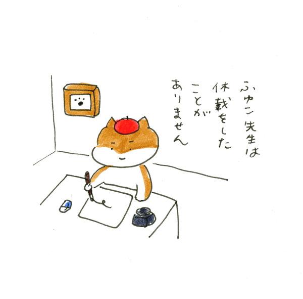 20181124_fuyuko