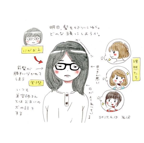 20170519_nikki_02