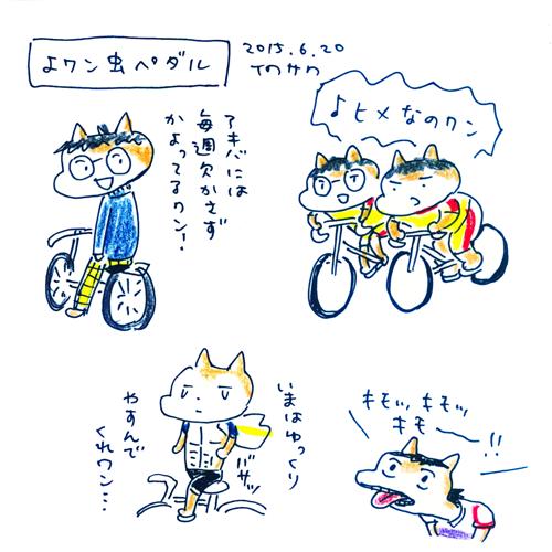 20150621_yowa