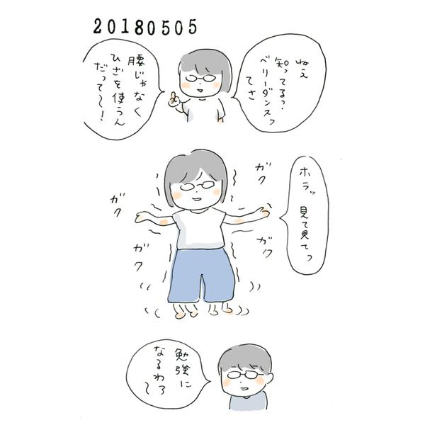 20180505_nikki