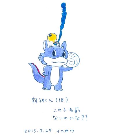 20150731_nippon
