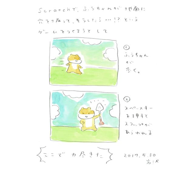 20170530_nikki