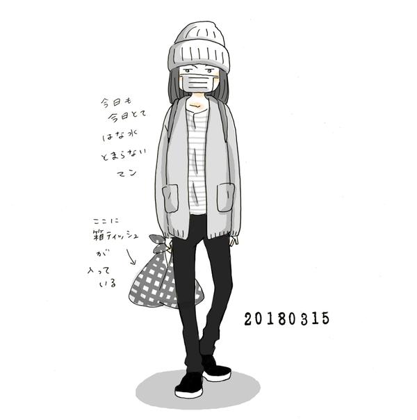 20180315_nikki_02