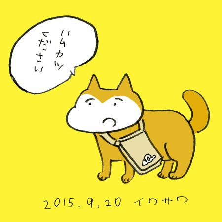20150921_inu