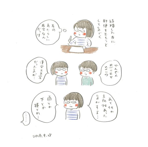 20180927_nikki