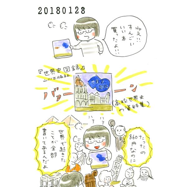 20180128_nikki