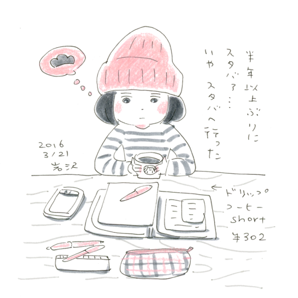 20160321_todomatsu