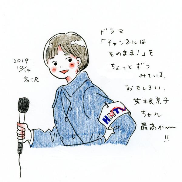 20191014_drama