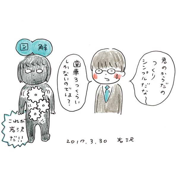 20170330_nikki03