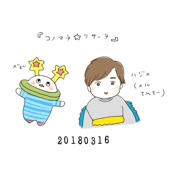 20180316_nikki_01