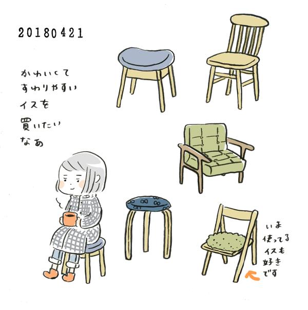 20180421_chair