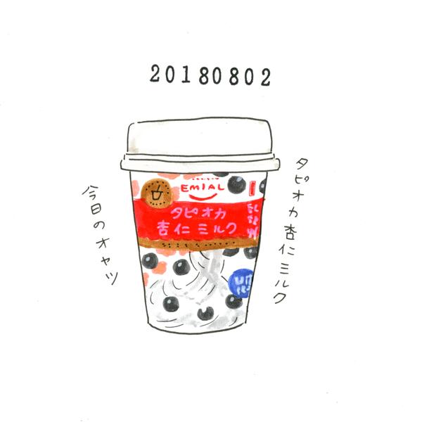 20180802_nikki_oyatsu