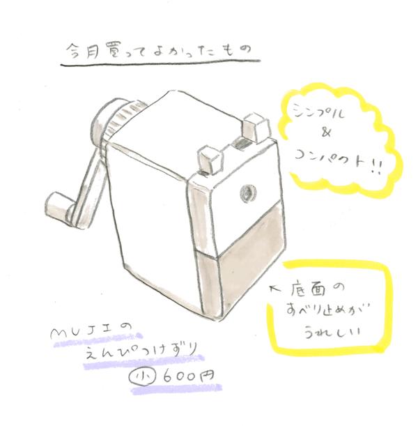 20160411_pencil