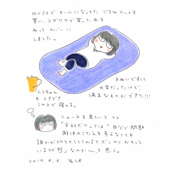 20170905_nikki_01